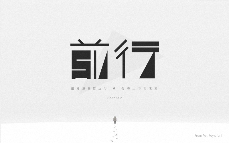 Avant-garde fashion Chinese typeface design