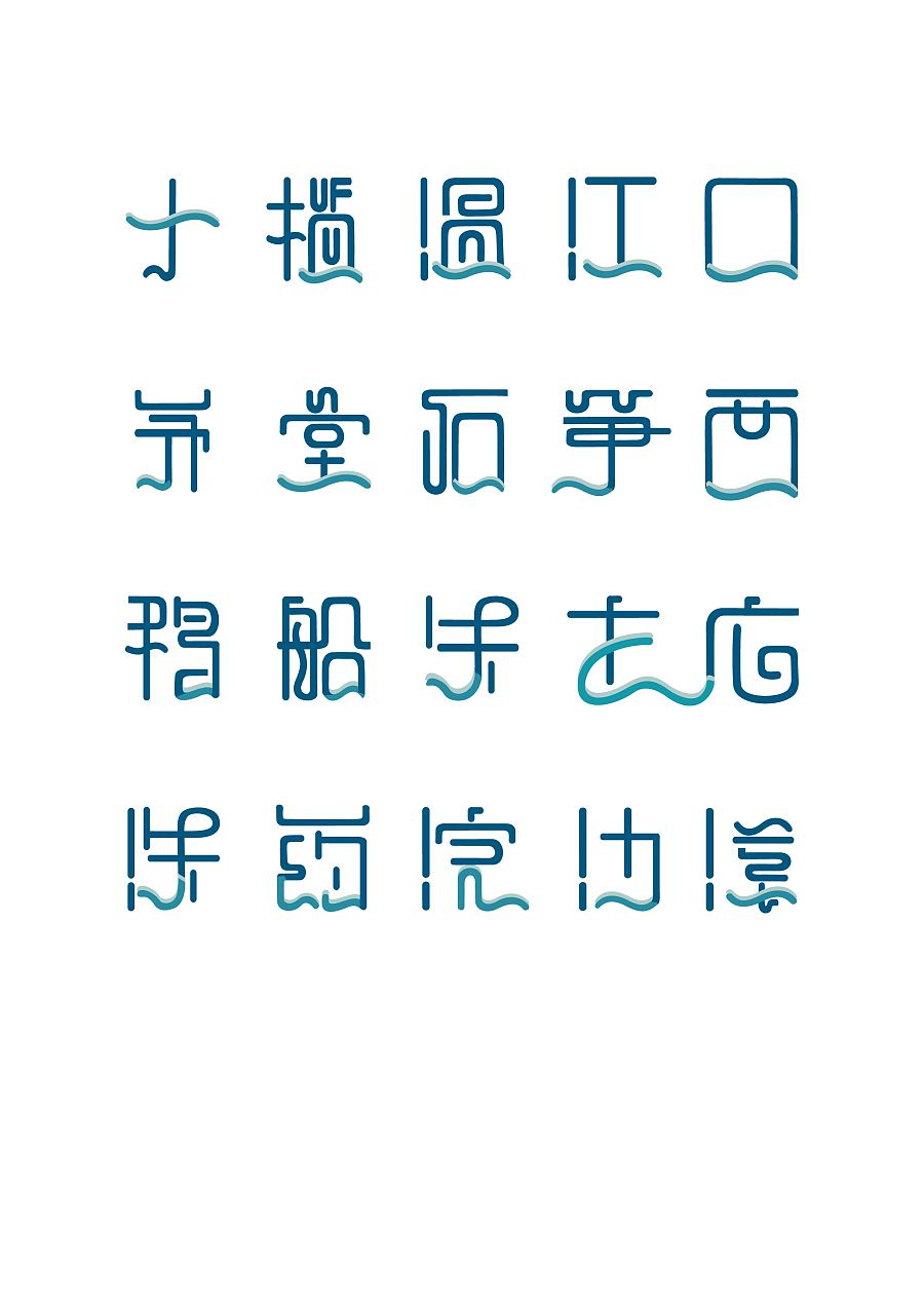 My graduation design- Chinese font style