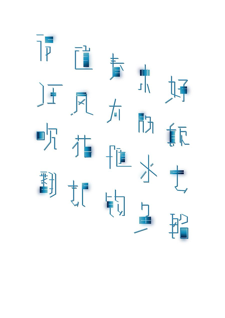 chinesefontdesign.com 2017 02 11 11 05 25 My graduation design  Chinese font style