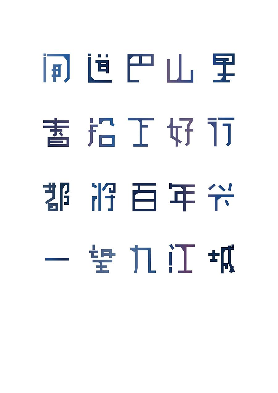 chinesefontdesign.com 2017 02 11 11 05 26 My graduation design  Chinese font style
