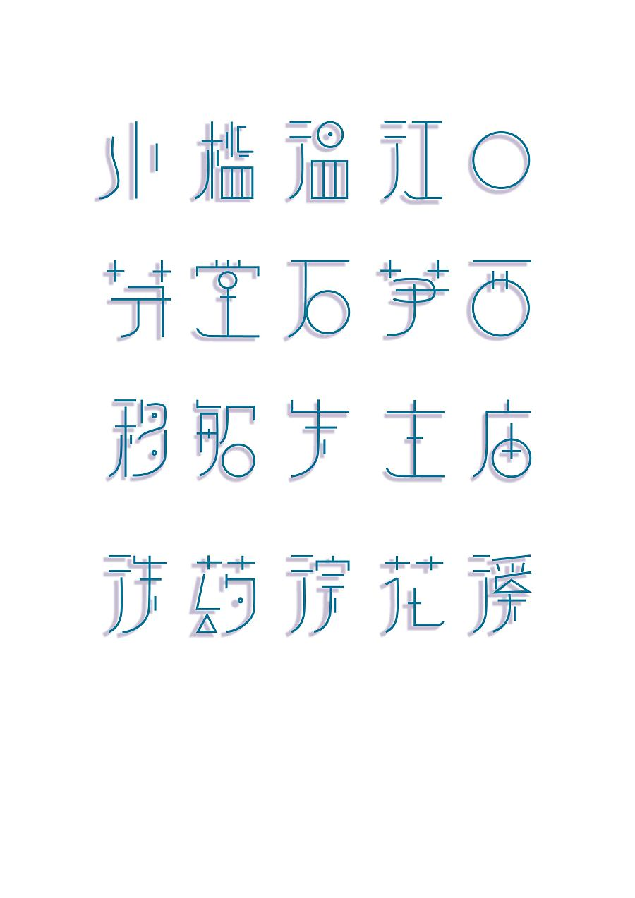 chinesefontdesign.com 2017 02 11 11 05 32 My graduation design  Chinese font style