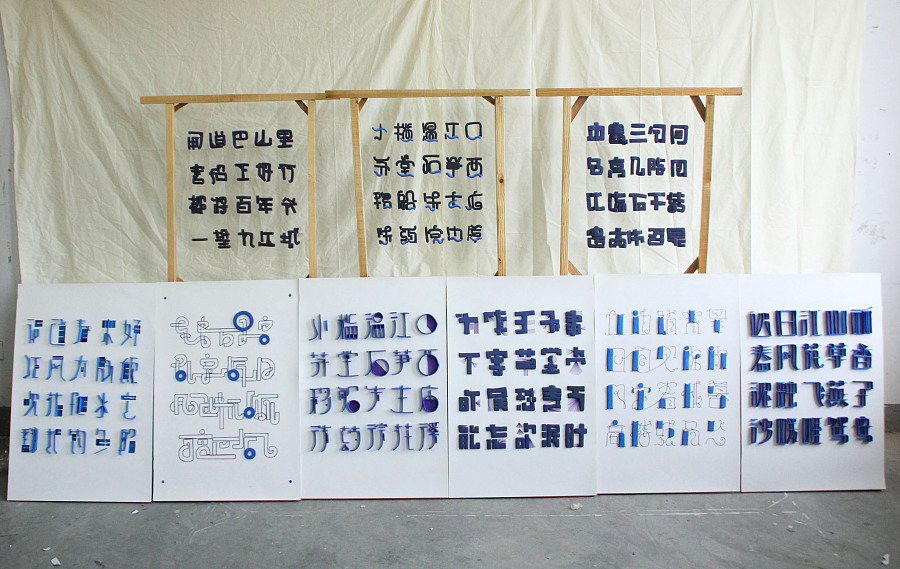 chinesefontdesign.com 2017 02 11 11 05 33 My graduation design  Chinese font style