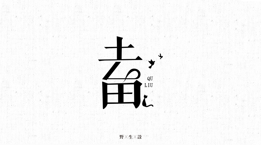 chinesefontdesign.com 2017 02 12 21 20 44 28P The dream of the font