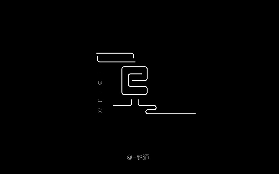13P Non-mainstream Chinese fonts logo creation