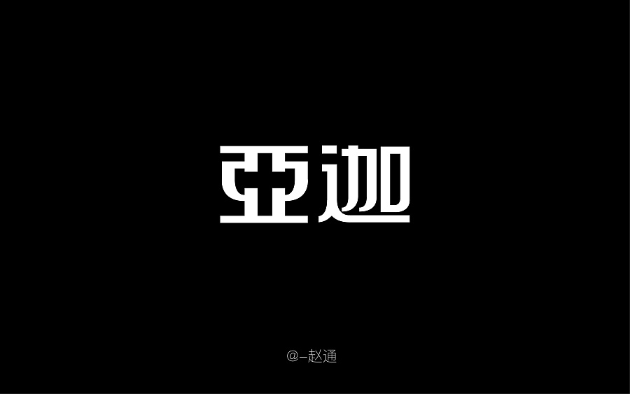 chinesefontdesign.com 2017 02 13 21 02 29 13P Non mainstream Chinese fonts logo creation