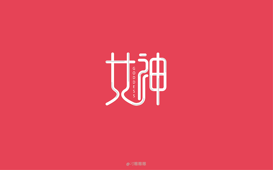 34P Touching Chinese font logo design