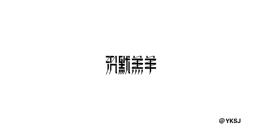 chinesefontdesign.com 2017 02 15 19 45 54 140+ Wonderful idea of the Chinese font logo design #.123
