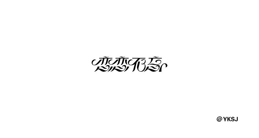 140+ Wonderful idea of the Chinese font logo design #.123
