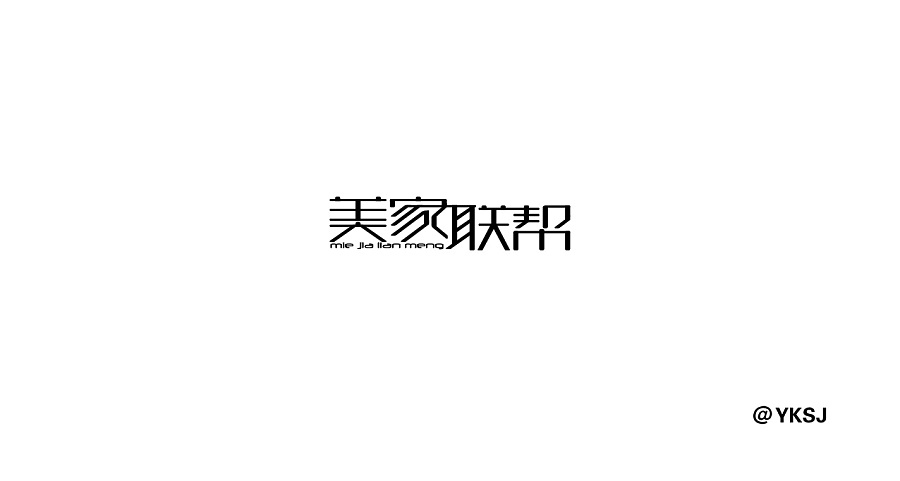 chinesefontdesign.com 2017 02 15 19 45 58 1 140+ Wonderful idea of the Chinese font logo design #.123