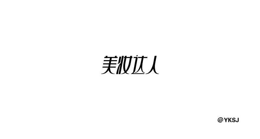 chinesefontdesign.com 2017 02 15 19 46 00 140+ Wonderful idea of the Chinese font logo design #.123
