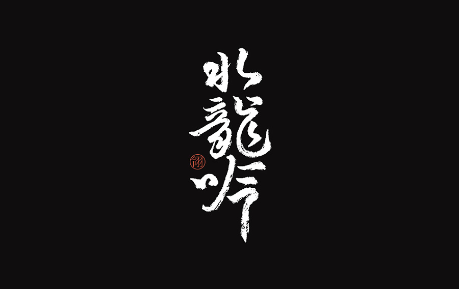 chinesefontdesign.com 2017 02 15 19 46 02 1 25P+ Super cool handwritten calligraphy   Chinese font style