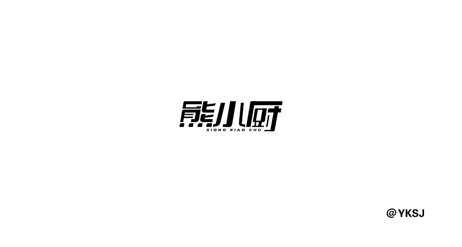 140+ Wonderful idea of the Chinese font logo design #.123