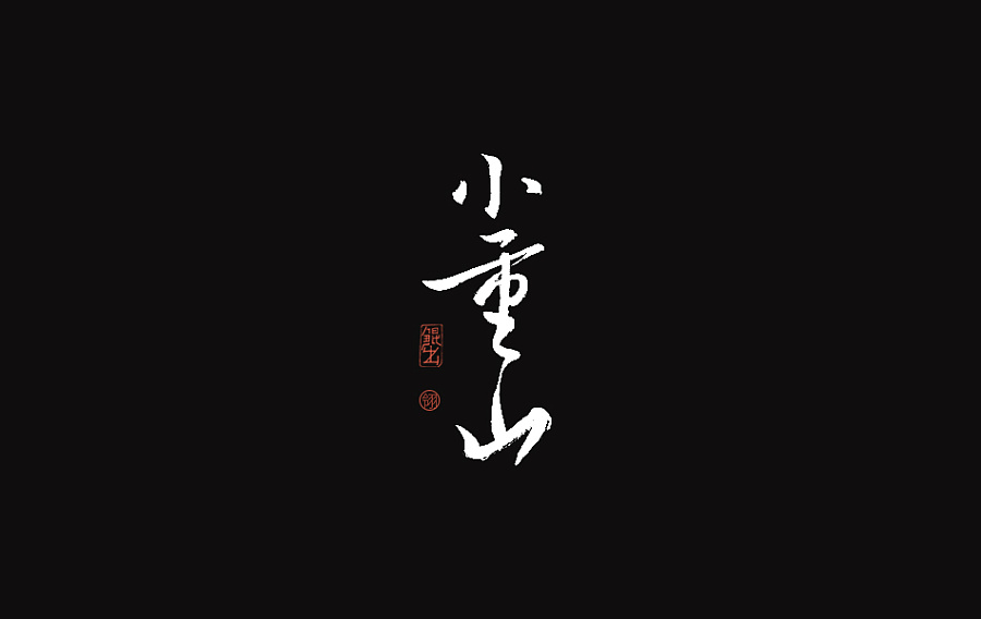 chinesefontdesign.com 2017 02 15 19 46 04 25P+ Super cool handwritten calligraphy   Chinese font style