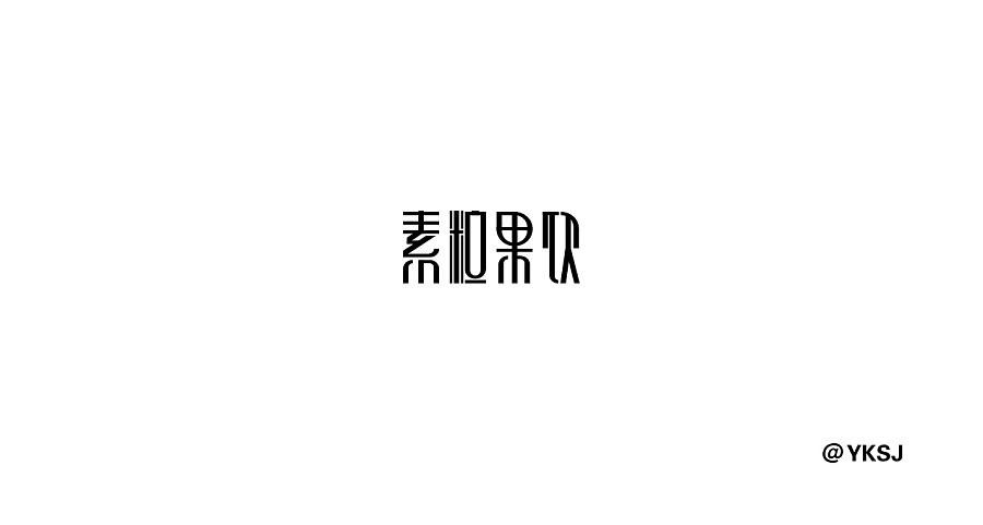 chinesefontdesign.com 2017 02 15 19 46 05 3 140+ Wonderful idea of the Chinese font logo design #.123