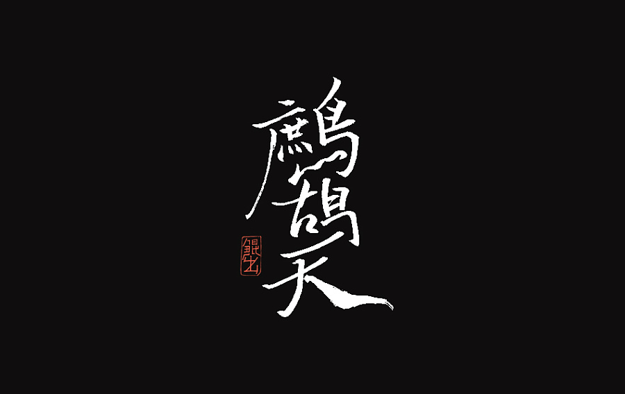 chinesefontdesign.com 2017 02 15 19 46 08 1 25P+ Super cool handwritten calligraphy   Chinese font style