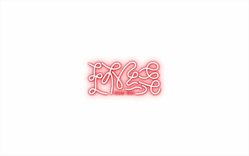 chinesefontdesign.com 2017 02 15 19 46 08 140+ Wonderful idea of the Chinese font logo design #.123