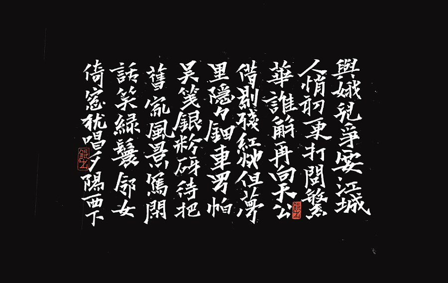 chinesefontdesign.com 2017 02 15 19 46 13 25P+ Super cool handwritten calligraphy   Chinese font style