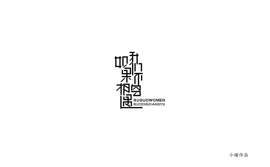 chinesefontdesign.com 2017 02 17 10 34 03 1 7P Small and pure and fresh Chinese fonts