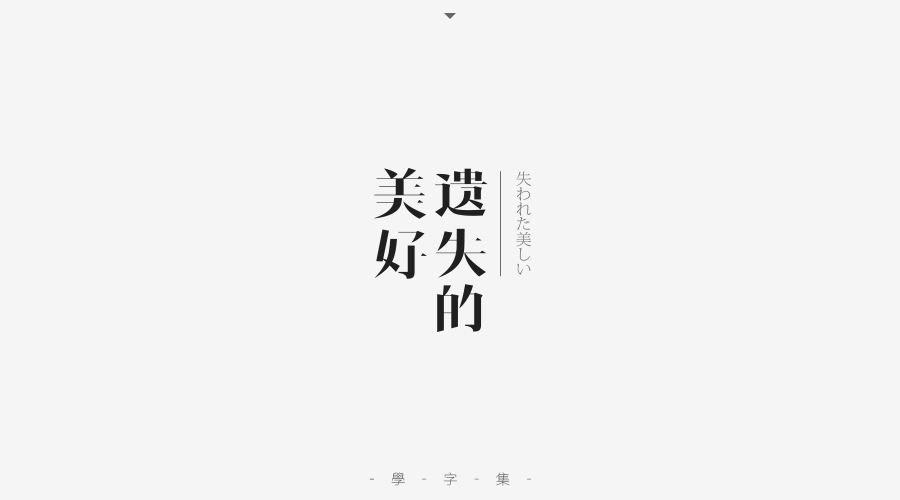 chinesefontdesign.com 2017 02 21 19 06 58 59 The Chinese font design collection