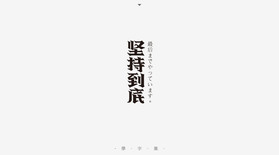 chinesefontdesign.com 2017 02 21 19 07 24 59 The Chinese font design collection