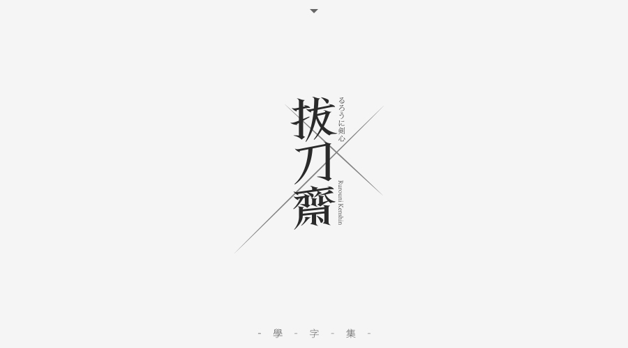 chinesefontdesign.com 2017 02 21 19 07 28 59 The Chinese font design collection