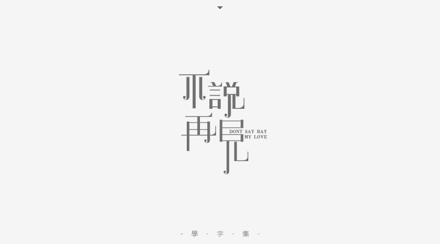 chinesefontdesign.com 2017 02 21 19 07 41 59 The Chinese font design collection