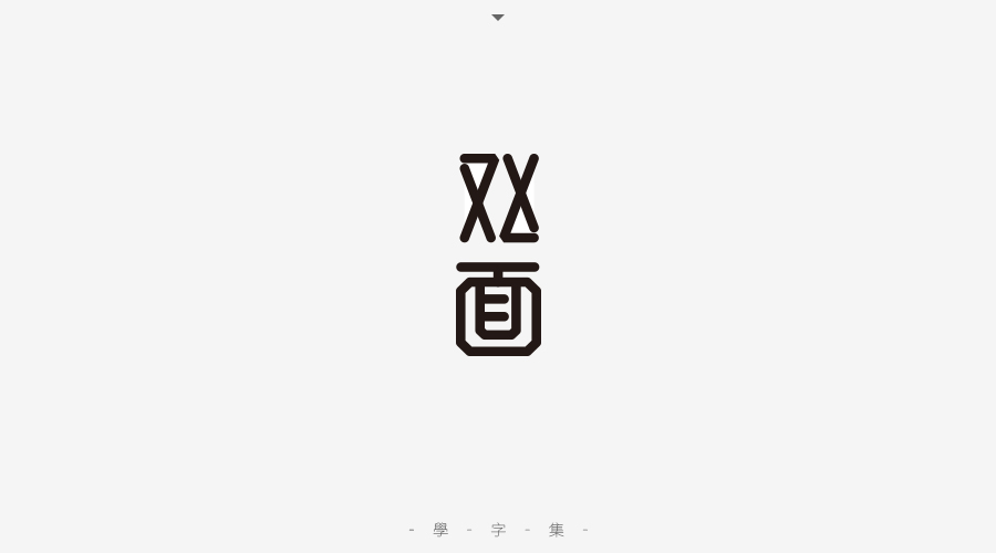 chinesefontdesign.com 2017 02 21 19 07 53 59 The Chinese font design collection