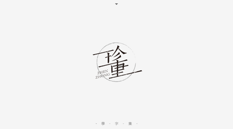 59 The Chinese font design collection