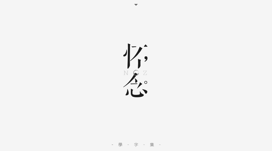 chinesefontdesign.com 2017 02 21 19 08 18 59 The Chinese font design collection