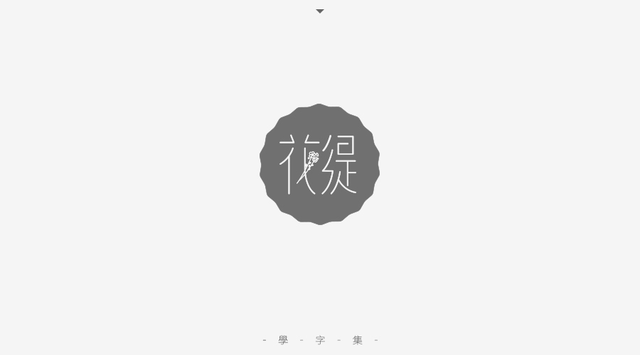 chinesefontdesign.com 2017 02 21 19 08 26 59 The Chinese font design collection