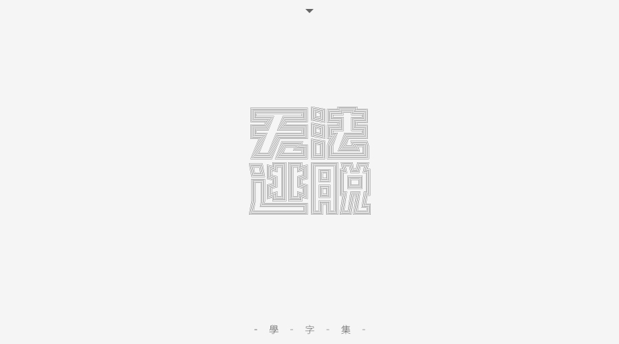 chinesefontdesign.com 2017 02 21 19 08 38 59 The Chinese font design collection