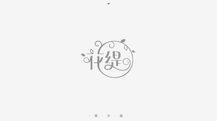 chinesefontdesign.com 2017 02 21 19 08 56 59 The Chinese font design collection