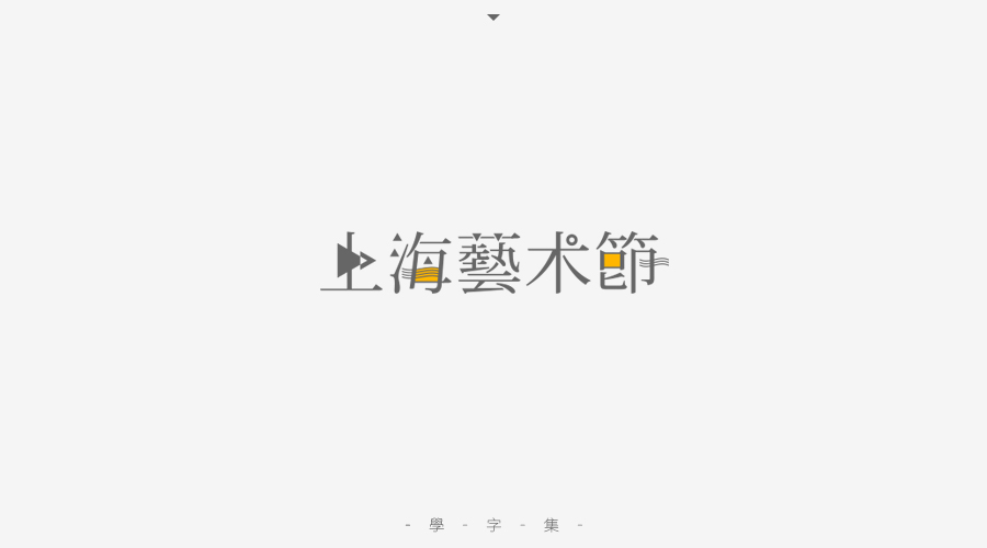 chinesefontdesign.com 2017 02 21 19 09 03 59 The Chinese font design collection