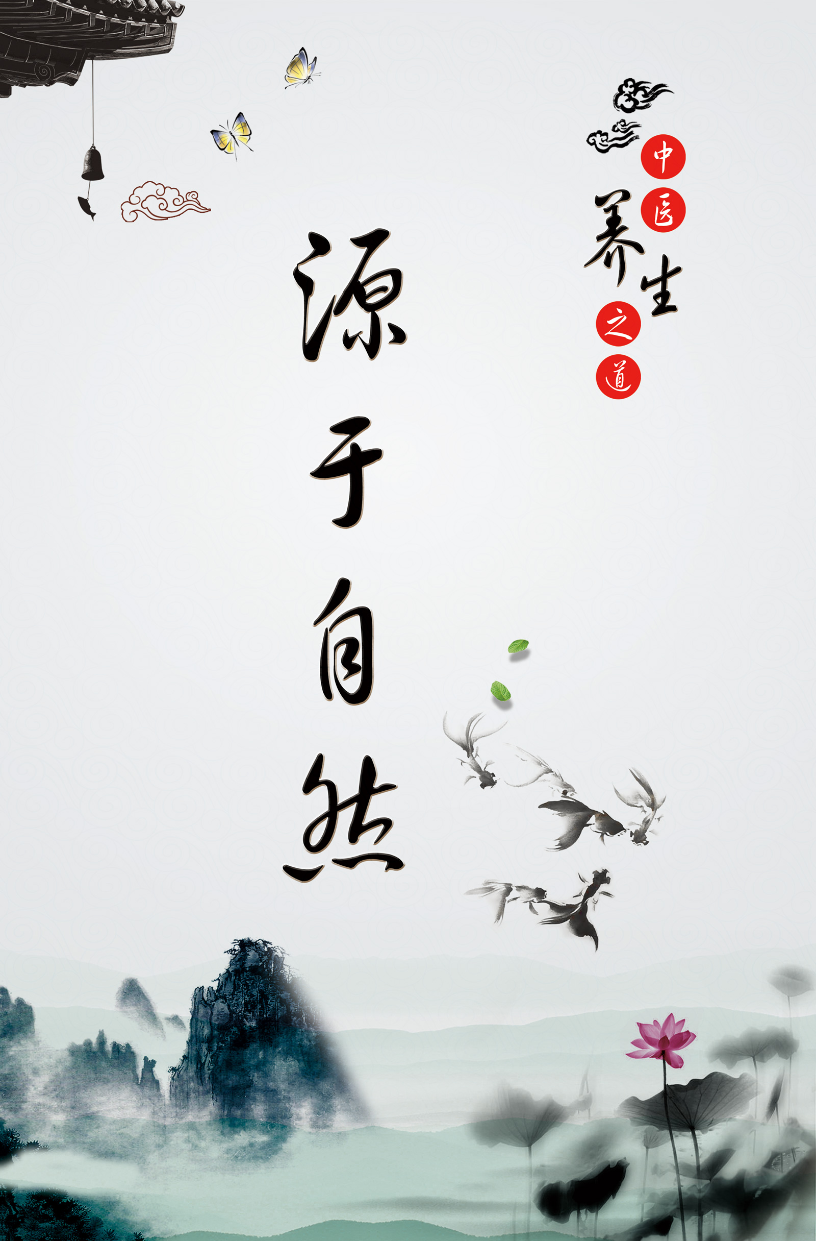 chinesefontdesign.com 2017 02 22 18 17 31 Beautiful Chinese ink and wash style of poster design   PSD File Free Download