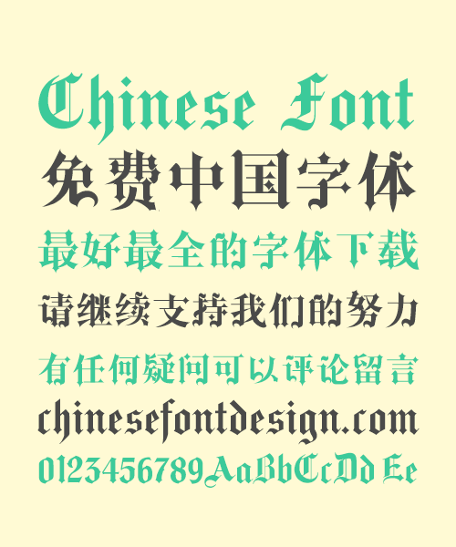 Sharp Planet gothic Chinese Font-Simplified Chinese Fonts