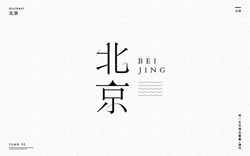 chinesefontdesign.com 2017 02 27 19 25 59 12P Exaggeration of Chinese font design