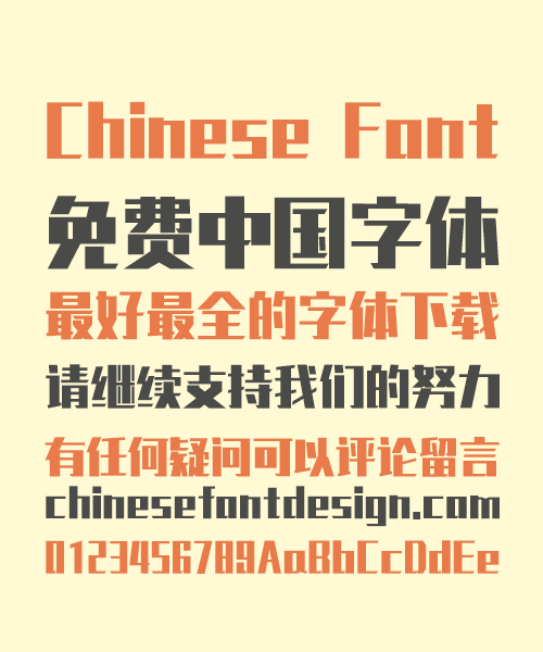 chinesefontdesign.com 2017 03 01 09 40 44 Sharp Workshop Glorious Bold Figure Chinese Font Simplified Chinese Fonts Simplified Chinese Font Bold Figure Chinese Font
