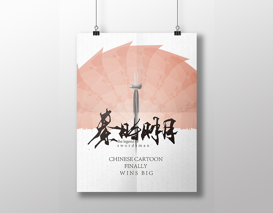 19P Cool Chinese calligraphy style