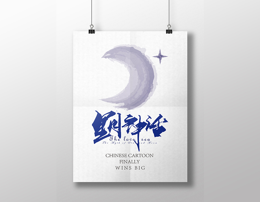 chinesefontdesign.com 2017 03 03 19 36 21 1 19P Cool Chinese calligraphy style