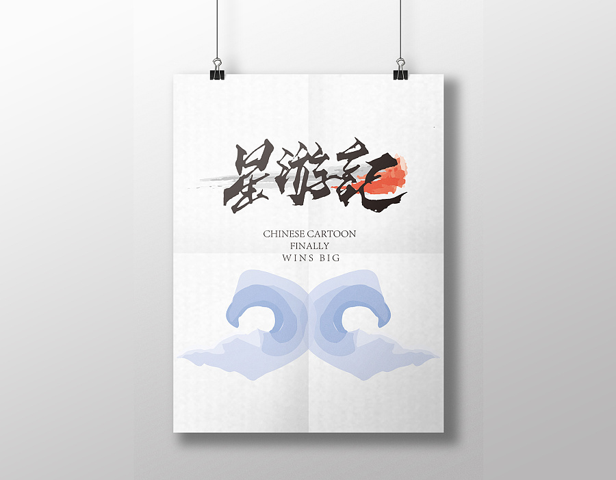 chinesefontdesign.com 2017 03 03 19 36 21 19P Cool Chinese calligraphy style