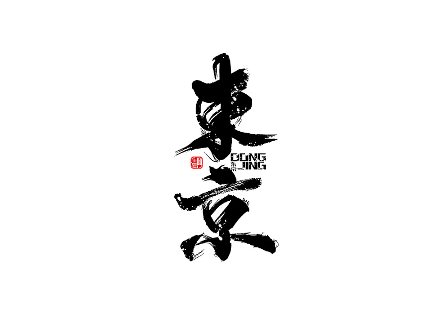 chinesefontdesign.com 2017 03 03 20 04 31 23P Crazy fonts   Chinese calligraphy art practice