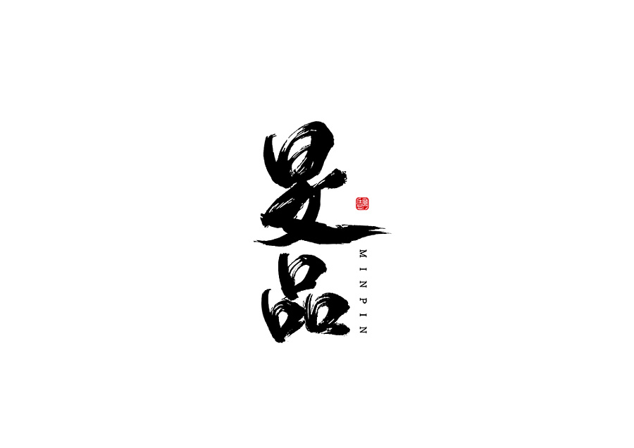 23P Crazy fonts - Chinese calligraphy art practice