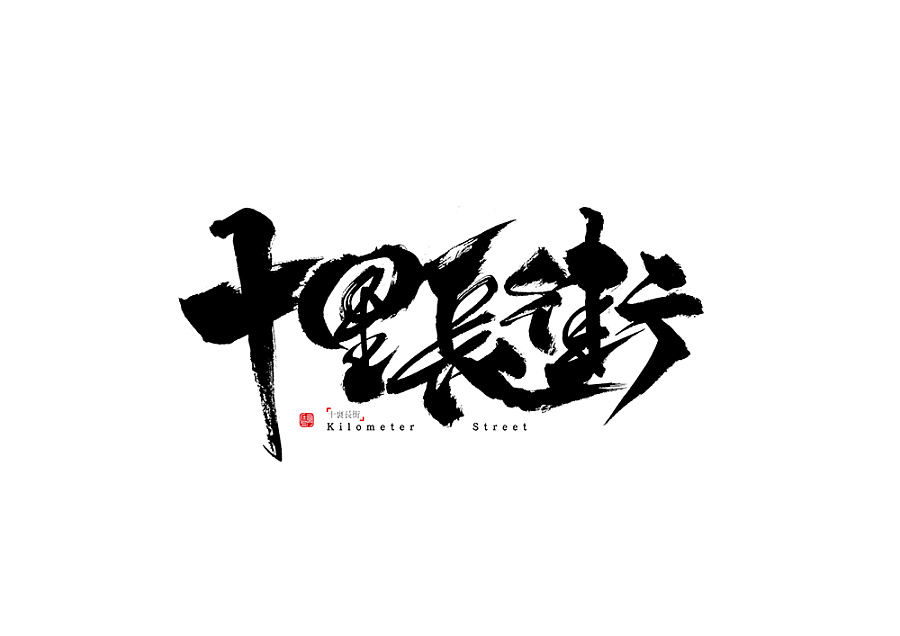 chinesefontdesign.com 2017 03 03 20 04 45 23P Crazy fonts   Chinese calligraphy art practice