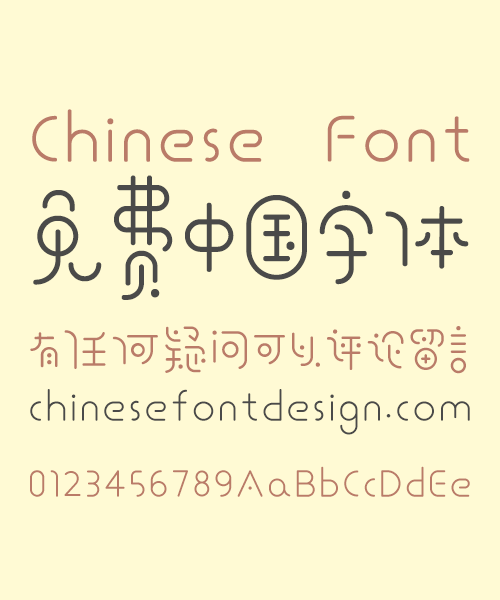chinesefontdesign.com 2017 03 05 15 23 43 Sharp Workshop Cappuccino Super Slim Chinese Font Simplified Chinese Fonts Simplified Chinese Font Art Chinese Font