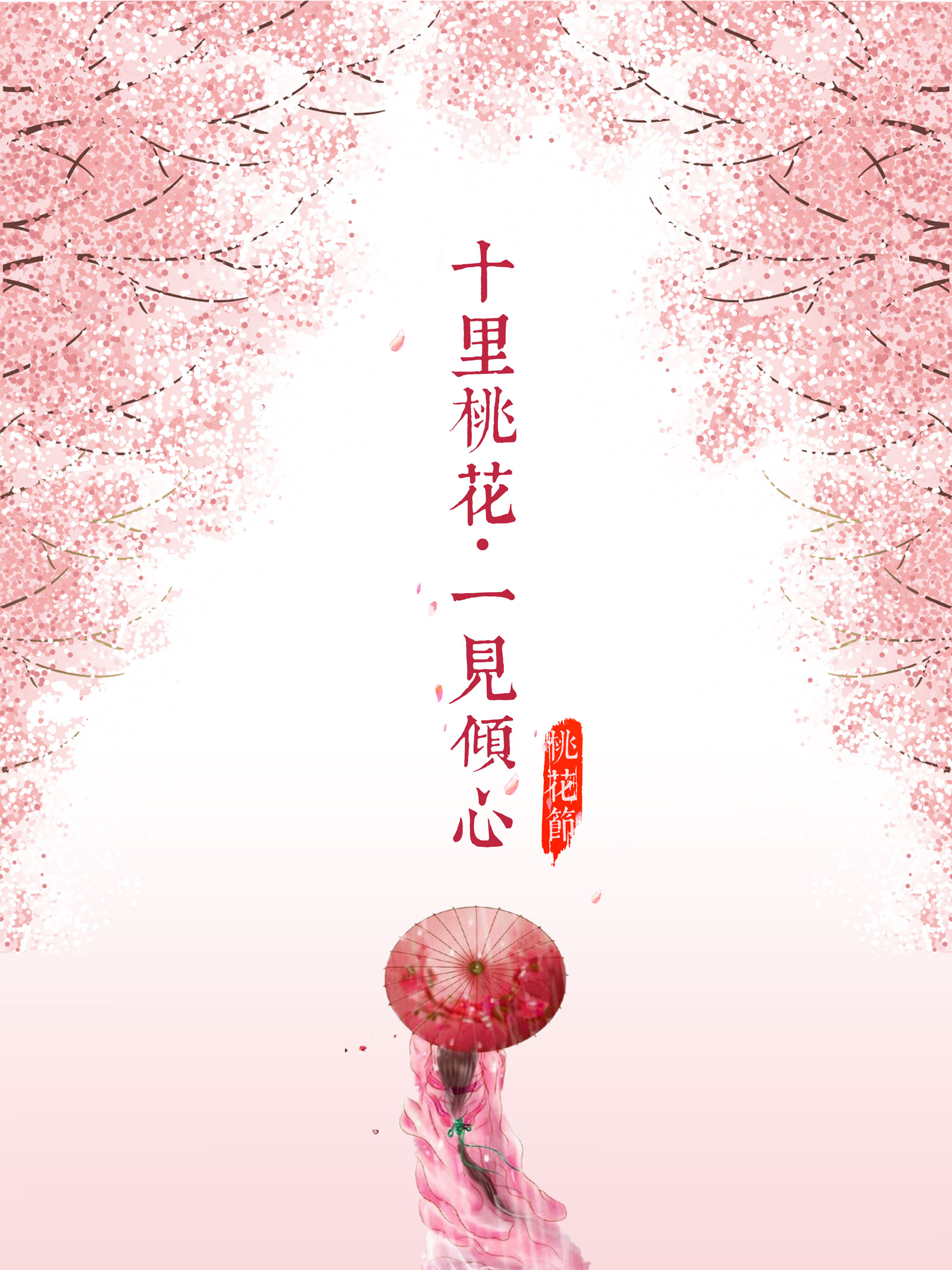 chinesefontdesign.com 2017 03 05 19 29 59 Romantic peach blossom PSD layered design   China PSD File Free Download