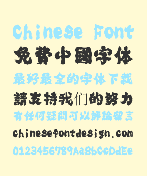 Circumference(Fang Yuan) Soul Chinese Font-Traditional Chinese Fonts