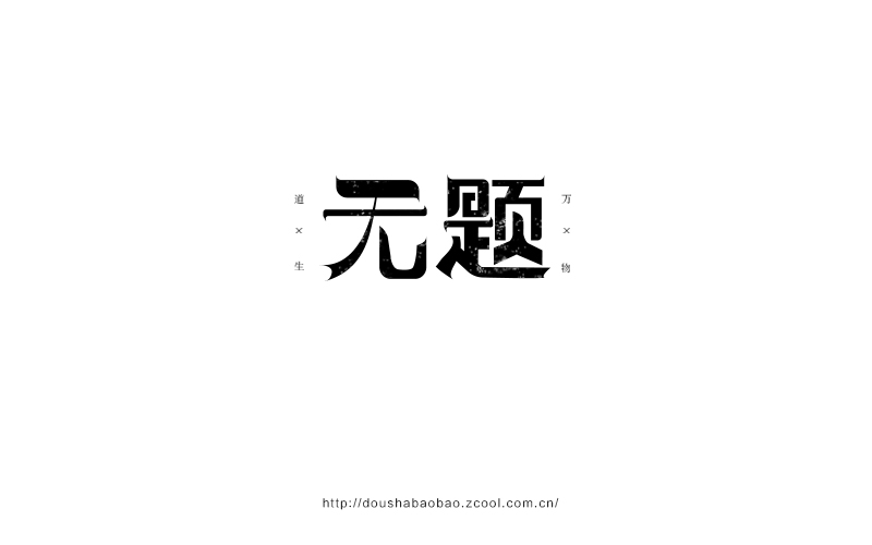 100P Wonderful idea of the Chinese font logo design #.124
