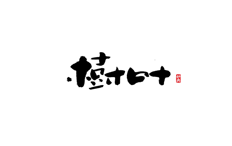 23P Individual character writing brush calligraphy font