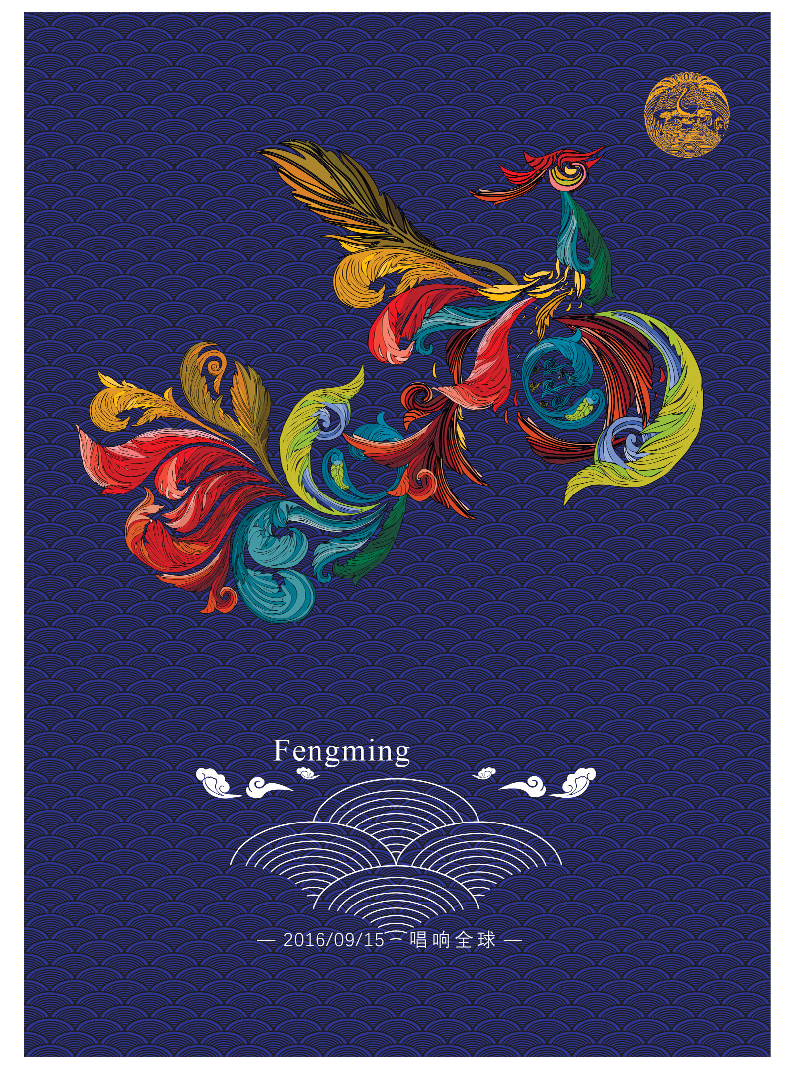 chinesefontdesign.com 2017 03 07 08 53 22 Super gorgeous Chinese phoenix patterns China Illustrations Vectors AI ESP phoenix
