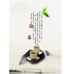 Permalink to Chinese tea theme poster design – PSD File Free Download